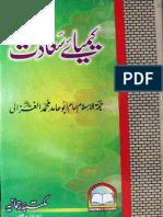 Kimiya e Sadaat.pdf