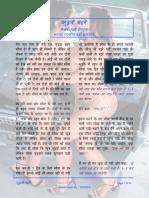 044_bhabhi-aur-saali_judwa-bahane.pdf