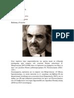 Δημήτρης Μπαλτάς - Για τον Ντοστογιέφσκι του Μπερντιάγιεφ