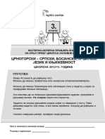 3r_CG_2013_2rok.pdf