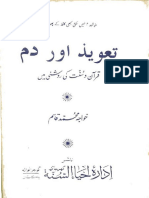 Taweez Aor Damm[1]