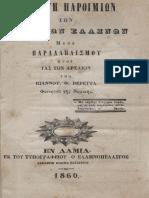 Συλλογή παροιμιών των νεωτέρων Ελλήνων μετά παραλληλισμού προς τας των αρχαίων (1860)