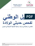 الدليل الوطني لفحص حديثي الولادة.pdf