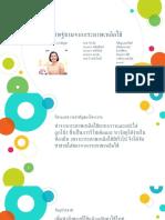 thaisoc presentation