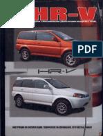 Honda HR-V up 1998. Engines D16A, D16W1, D16W2