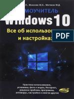 Windows 10. Все об использовании и настройках  2016.pdf