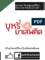 buhriiyaaesphtid.pdf