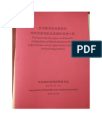 Federal Political Negotiation and Consultative Committee (FPNCC)'s General Principles