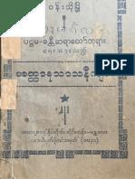 အတ္တာနုသာသနီကျမ်း