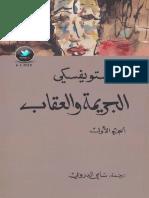 الجريمة والعقاب 1-ketab4pdf.blogspot.com-.pdf