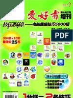 [电脑爱好者2006增刊] 电脑超级技巧5000招