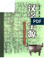 %5B汉字字源-当代新说文解字%5D.窦文宇.窦勇.扫描版