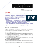 Changes__in__NET_2013.pdf