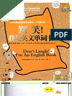 别笑!我是英文单词书1
