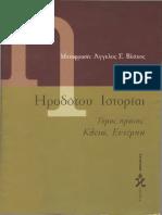 Ηρόδοτος - Ιστορίαι (Άγγελος Βλάχος) Τόμος 1