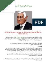 سر العلاقة بين خوف الرئيس مبارك