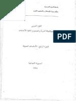 الكود العربي لميكانيكا التربة والاساسات-1998