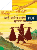 Dada Bhagwan's book on 'Relationship between Father, Mother and Child'