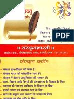 Speak Sanskrit - Sanskrit Bharati.pdf