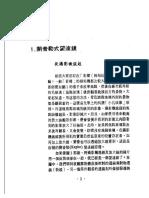 自制望远镜.pdf