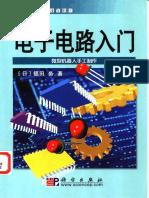 【OHM电子爱好者读物】.pdf