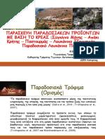 ΠΑΡΑΔΟΣΙΑΚΑ ΤΡΟΦΙΜΑ ΜΕ ΒΑΣΗ ΤΟ ΚΡΕΑΣ.pdf