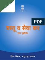 GST Book Marathi