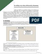 Σημεία στίξης της νέας ελληνικής γλώσσας.pdf