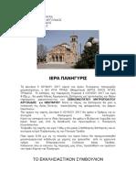 Προγραμμα Αγιας Τριαδος Μερμπακα