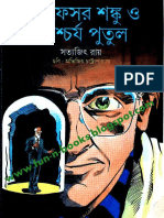 Professor Shonku All Stories Pdf