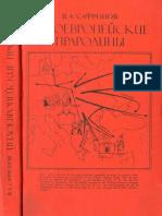 38._Safronov_V.A._Indoeuropean_Homelands.pdf