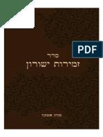 Sidur Ashkenaz - Tefiloh-Sefas-Yisroel-Sidur Yis - Rabbi Rallis Wiesenthal
