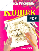 Dibujar Gatos en Ruso