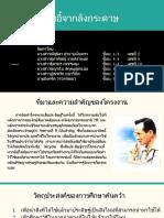 thai social ppt
