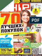 Chip №11 [Украина] (ноябрь 2013).pdf
