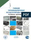 Stron Гибкие воздуховоды, каталог