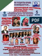 Festival25-2013.pdf