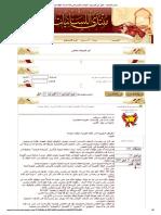 منتدى اللسانيات __ اطلع على الموضوع - الظواهر التطريزية في اللغة العربية ،الوقف نموذجا.pdf