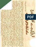 ubqari wazaifs 1