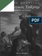 Μάριος Πλωρίτης - Ο Πολιτικός Σαίξπηρ