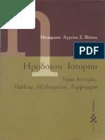 Ηρόδοτος - Ιστορίαι (Άγγελος Βλάχος) Τόμος 2 Βιβλία Γ,Δ,Ε