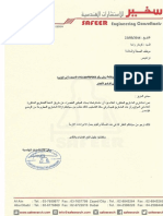 Letter to Kumara for JVC Green
