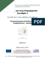 Οδηγίες επιμορφωτών.pdf