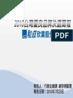 2010台灣優良品牌簡報 h Cg