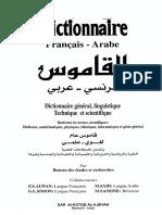 قاموس فرنسي -عربي