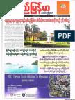Pyimyanmar Journal No 1077.pdf