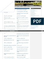 Web Archive Org Islamhudaa Com i0 2013 6
