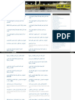 Web Archive Org Islamhudaa Com i0 2013 7