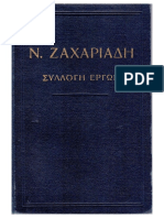 Νικος Ζαχαριάδης συλλογή έργων