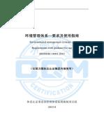 ISO14001-FDIS